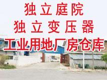南宁市银海大道玉洞收费站旁工业园区内工业用地厂房仓库招租