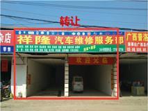 江南区五一路临街多间铺面、仓库招租或转让,无行业限制