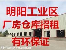 江南区明阳工业区厂房16000平米火热招租,证件齐全,免拆迁