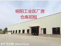 江南区明阳工业区厂房15000平米火热招租,证件齐全,免拆迁