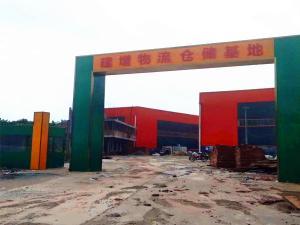 兴宁区三塘镇建新村细里彩坡(原仁华砖厂)大型仓库招租