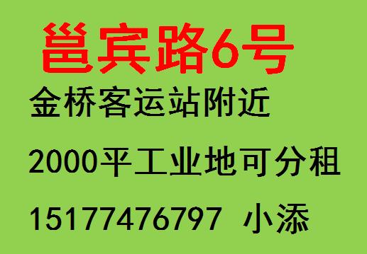 南宁市青秀区邕宾路6号,2000平米工业用地低价招租