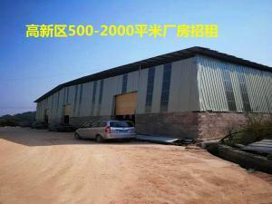 高新区高科路500-2000平米钢架结构厂房仓库招租,交通便利