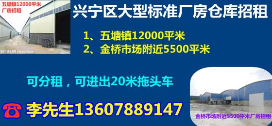 五塘镇12000平米大型标准厂房和金桥市场附近5500平米
