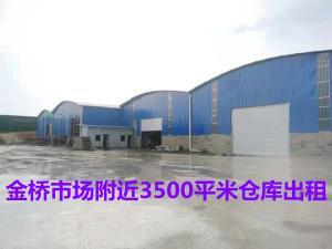 兴宁区兴工金桥市场附近3500平米仓库出租,可进17米卡车,欢迎了解
